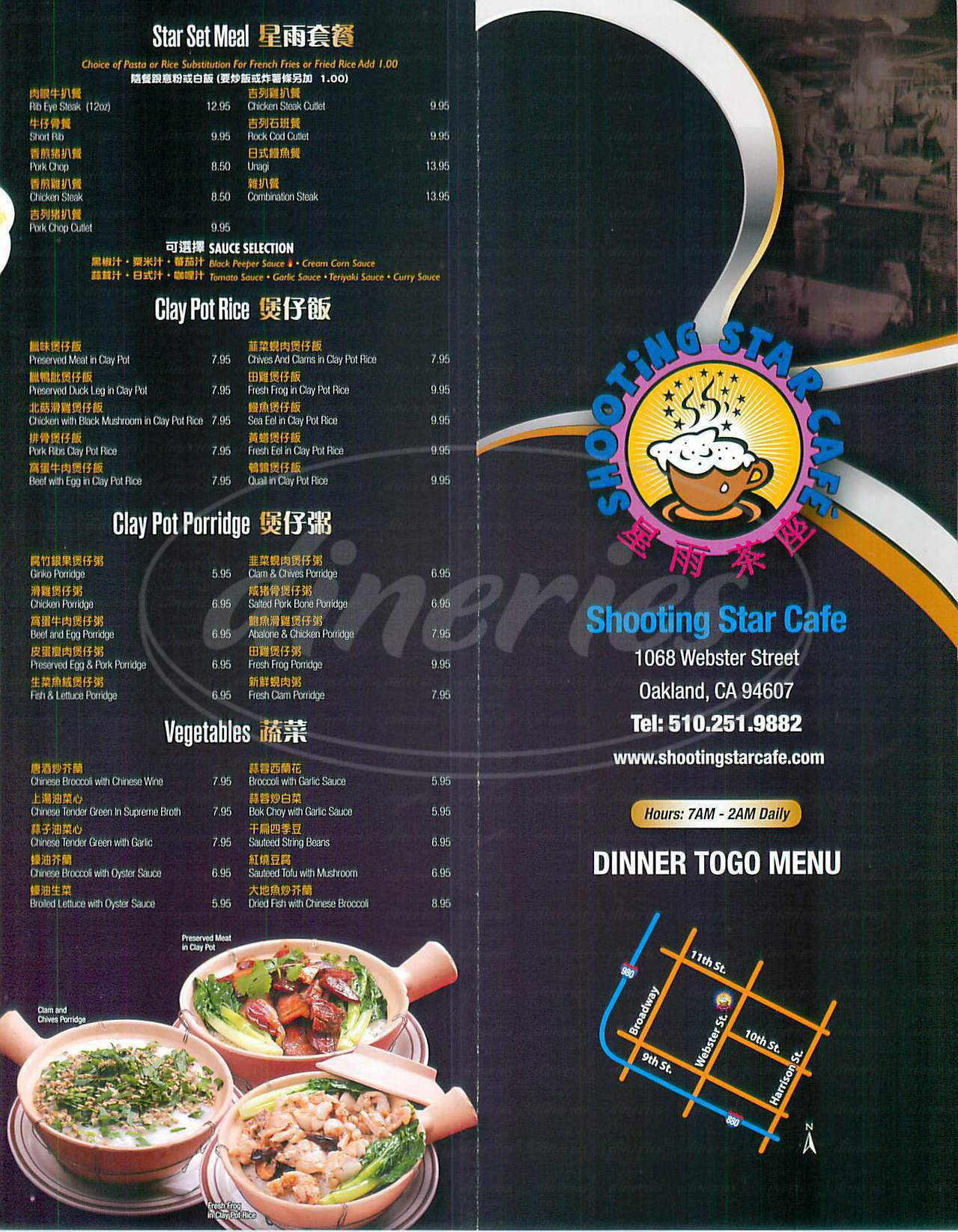 menu for Shooting Star Cafe