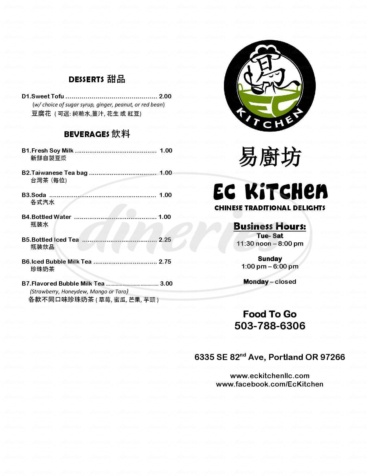 menu for EC Kitchen