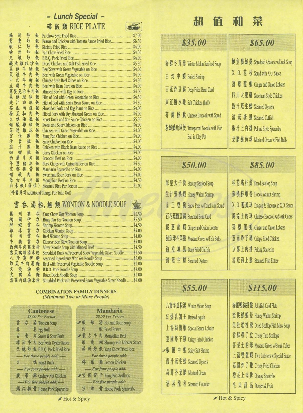 menu for Eight Immortals Restaurant
