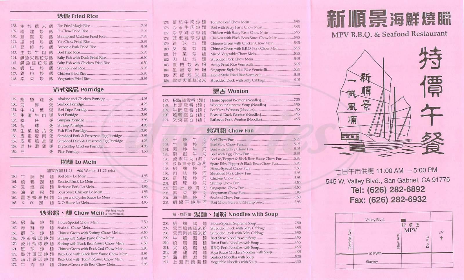 menu for MPV Bbq Seafood Restaurant