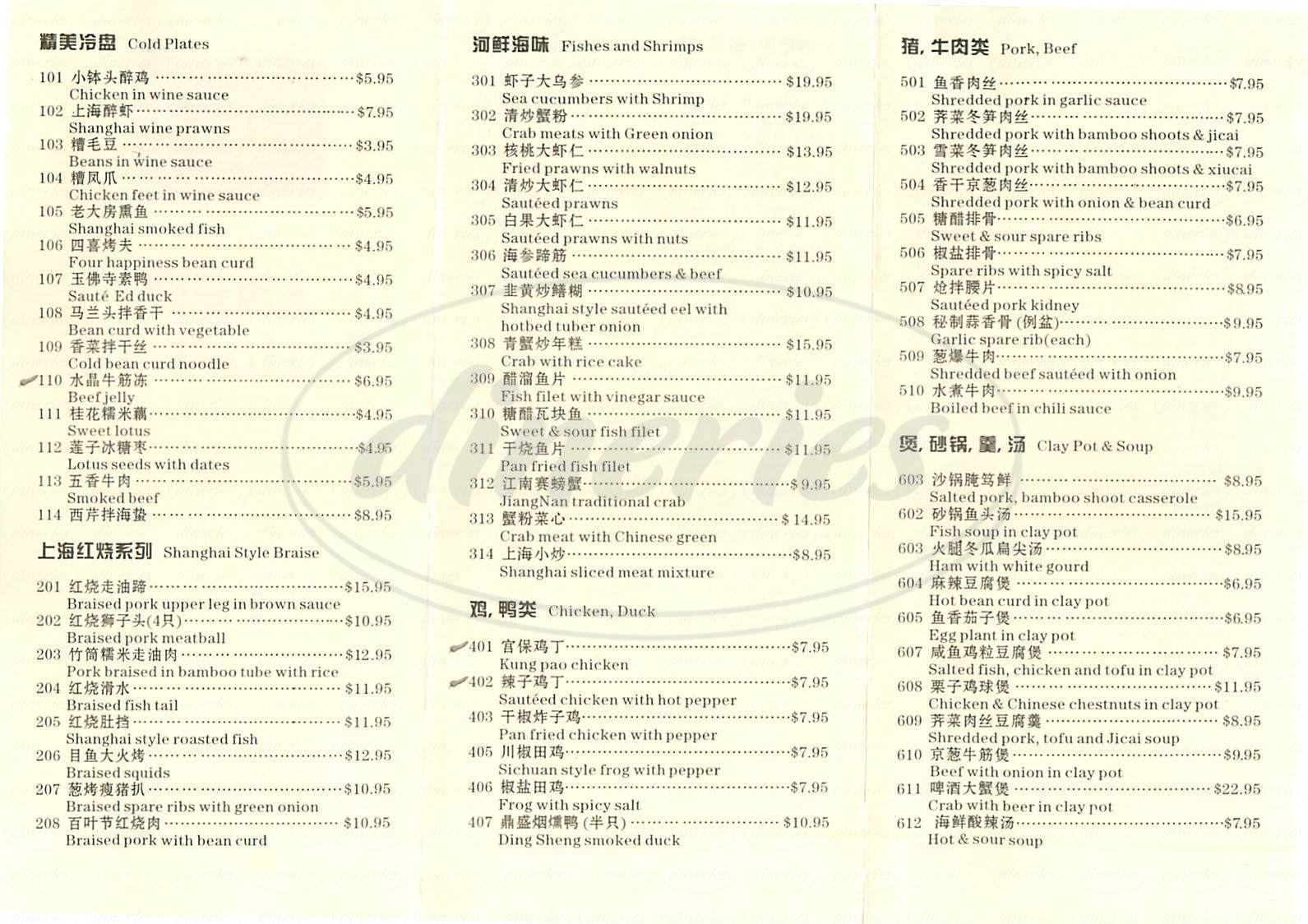 menu for Shanghai Ding Sheng Restaurant
