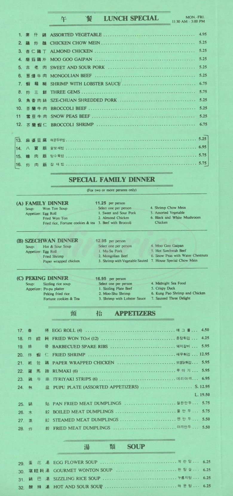menu for Peking Gourmet