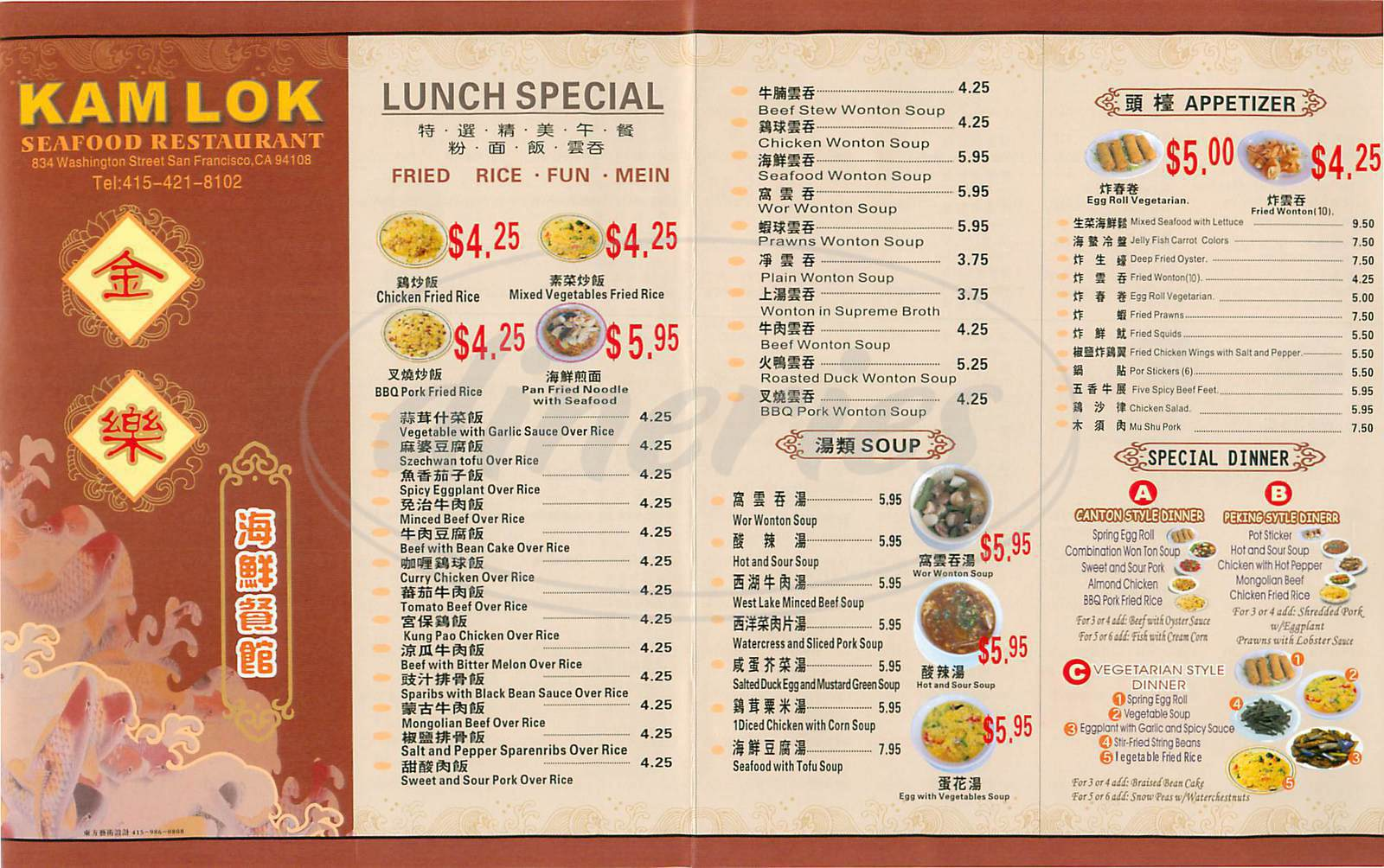 menu for Kam Lok Restaurant