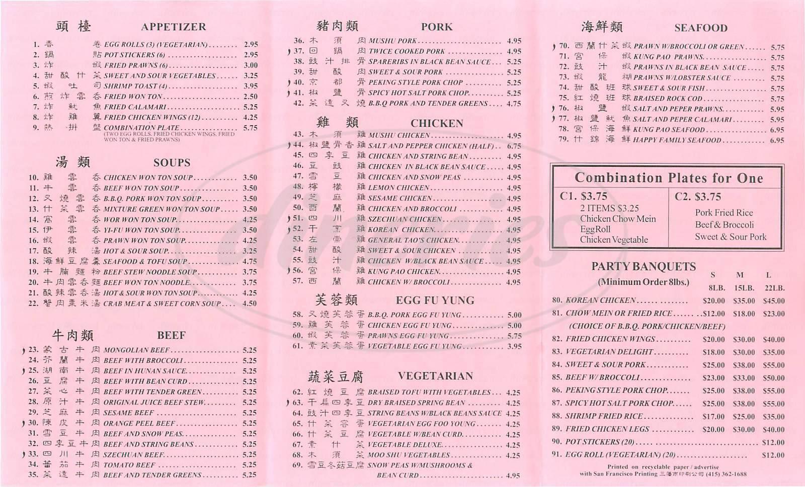 menu for Giant Scoop Café