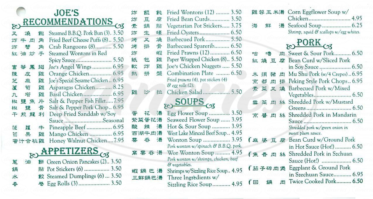 menu for Joes Excellent Chinese Cuisine