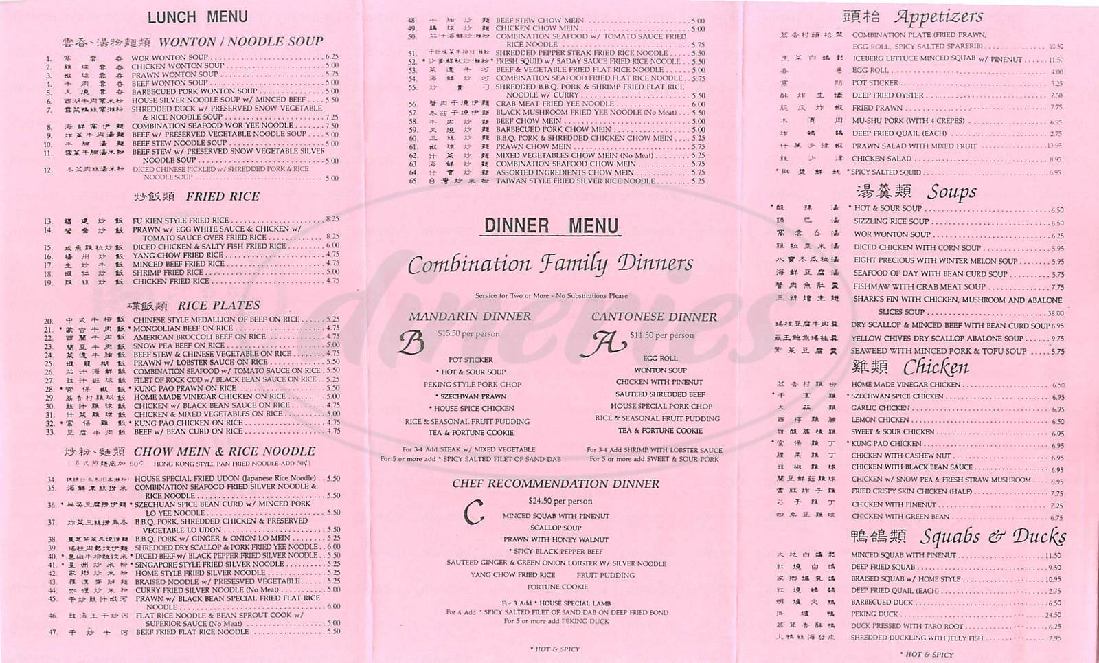 menu for Lichee Garden