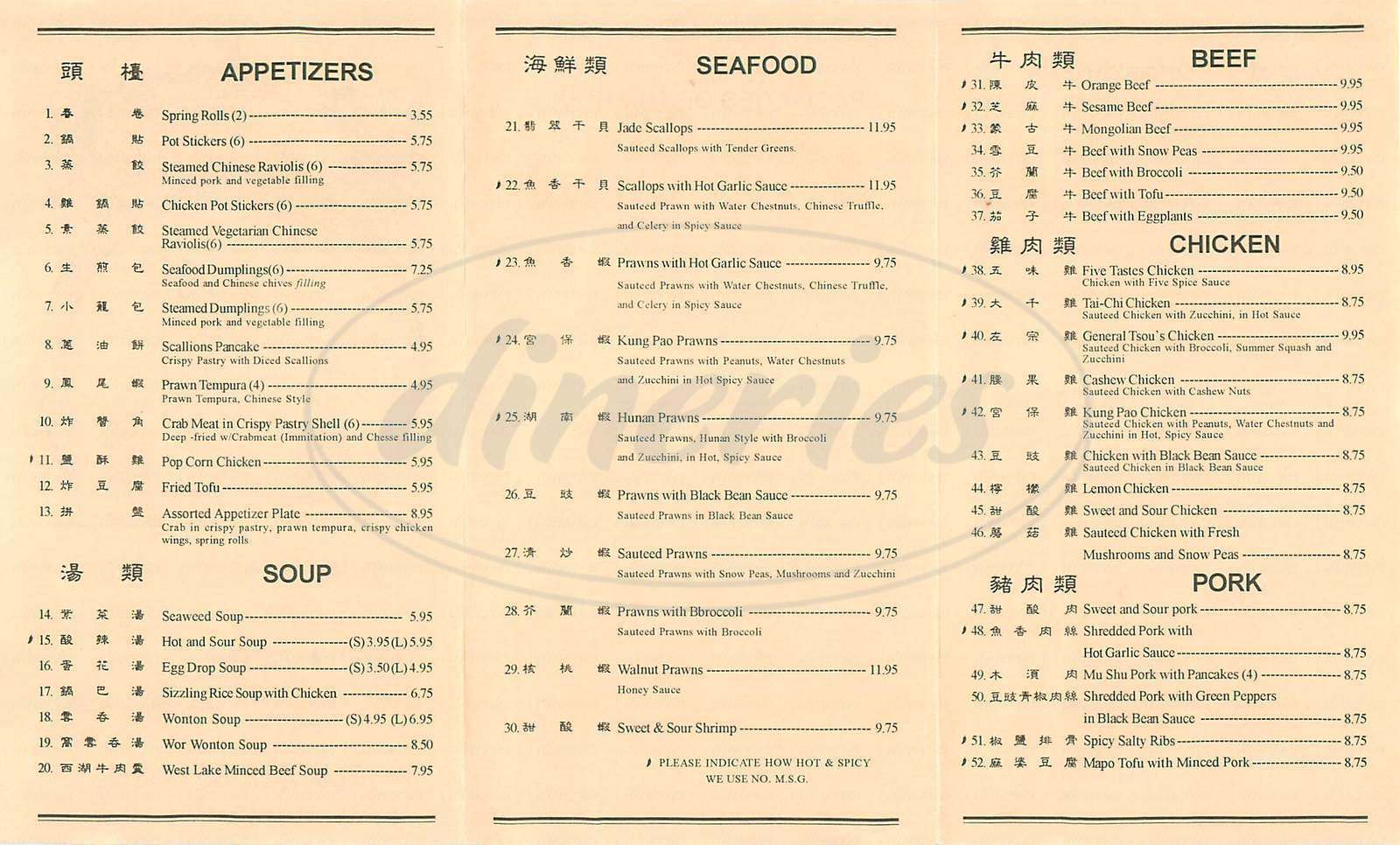 menu for House of Chen