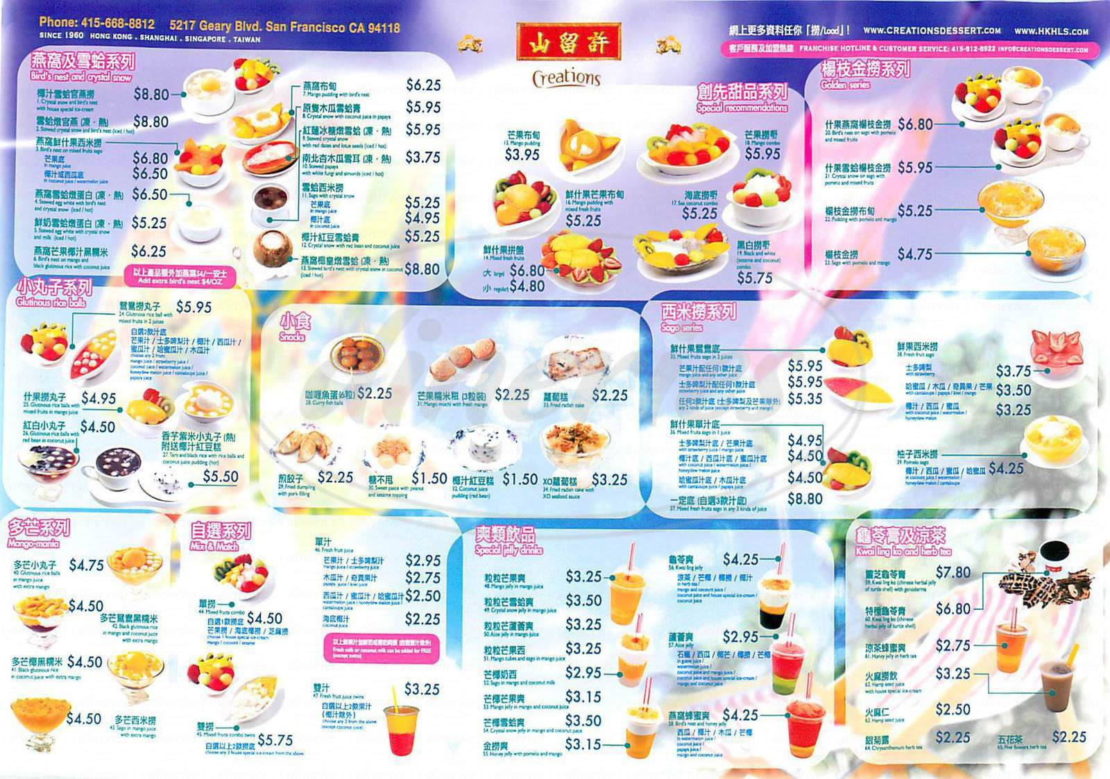 menu for Hui Lau Shan