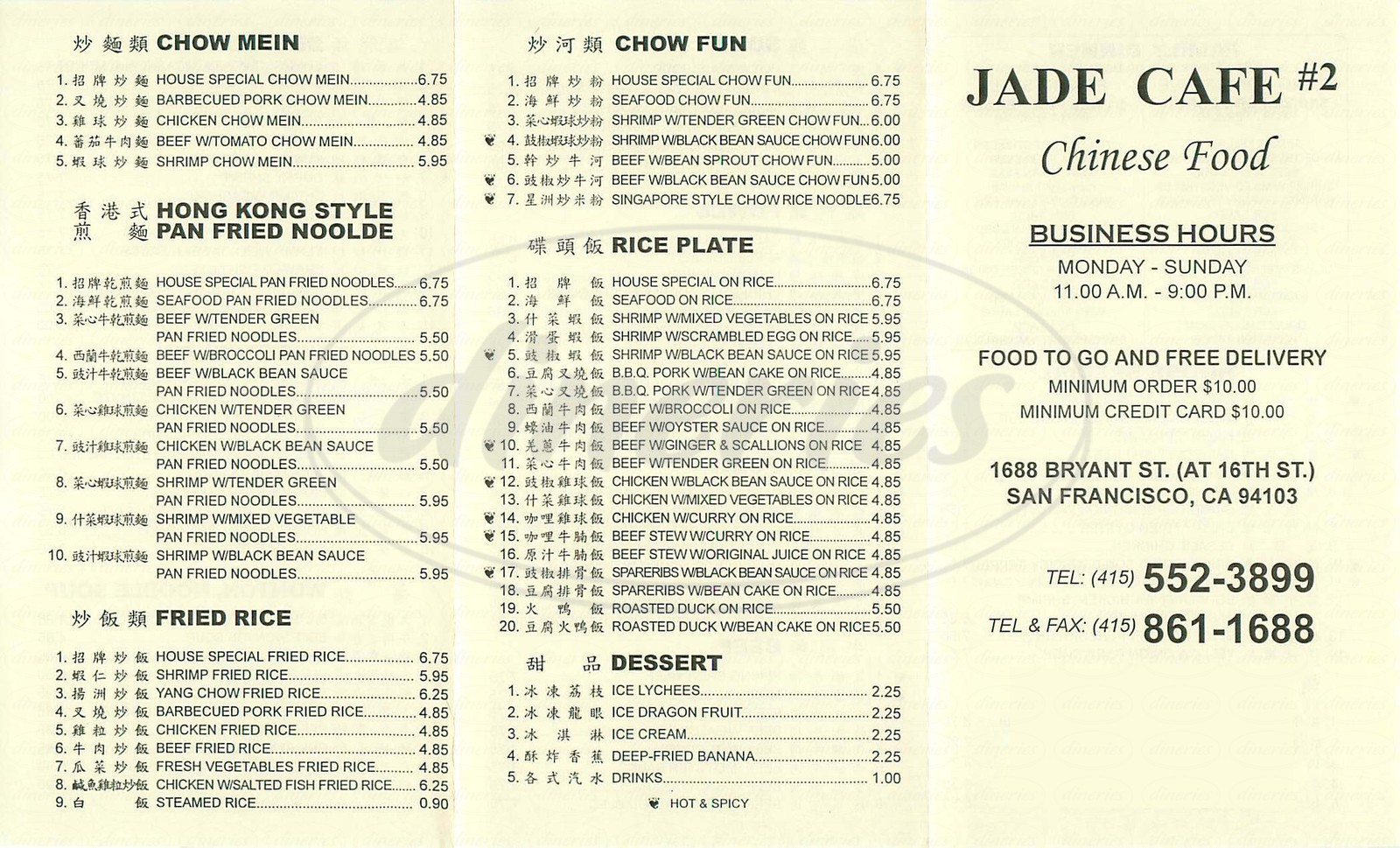 menu for Jade Café