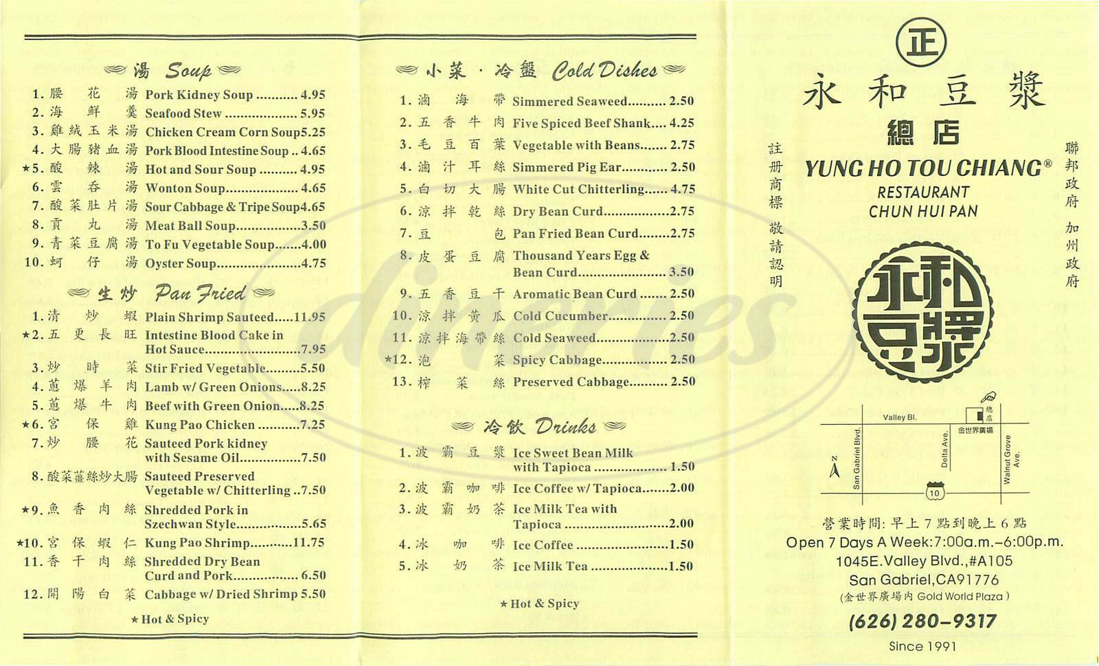 menu for Yung Ho Tou Chiang