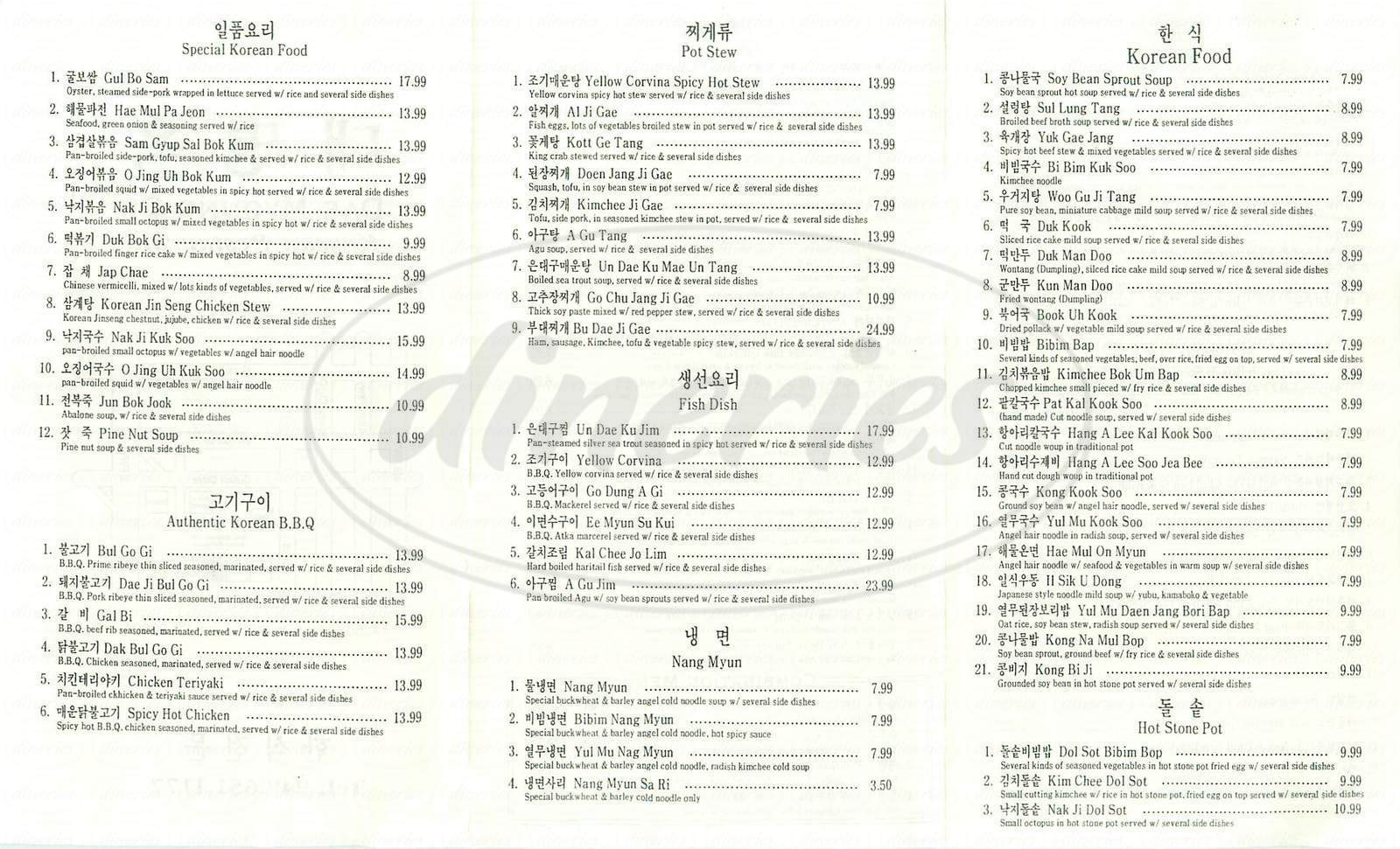 menu for Dae Myoung Ok Restaurant