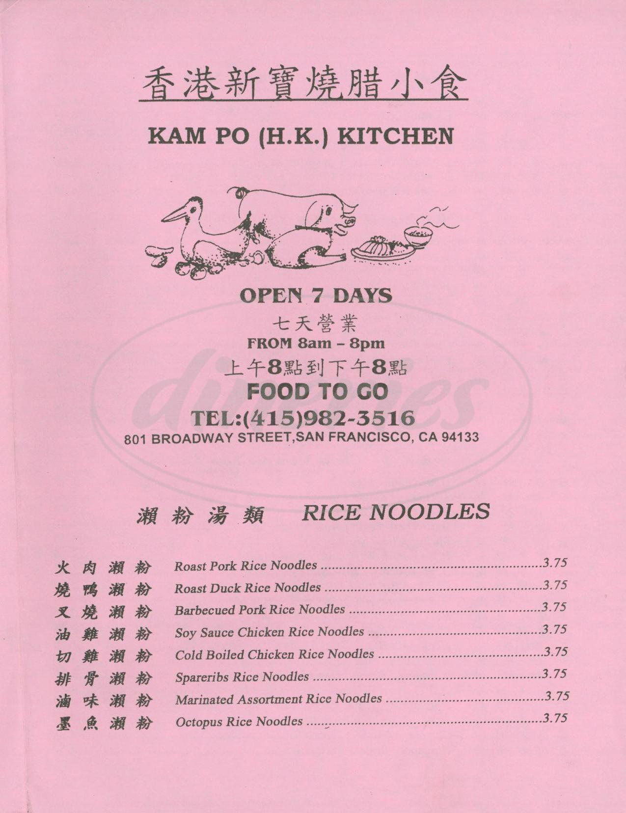 Big menu for Kam Po Kitchen, San Francisco