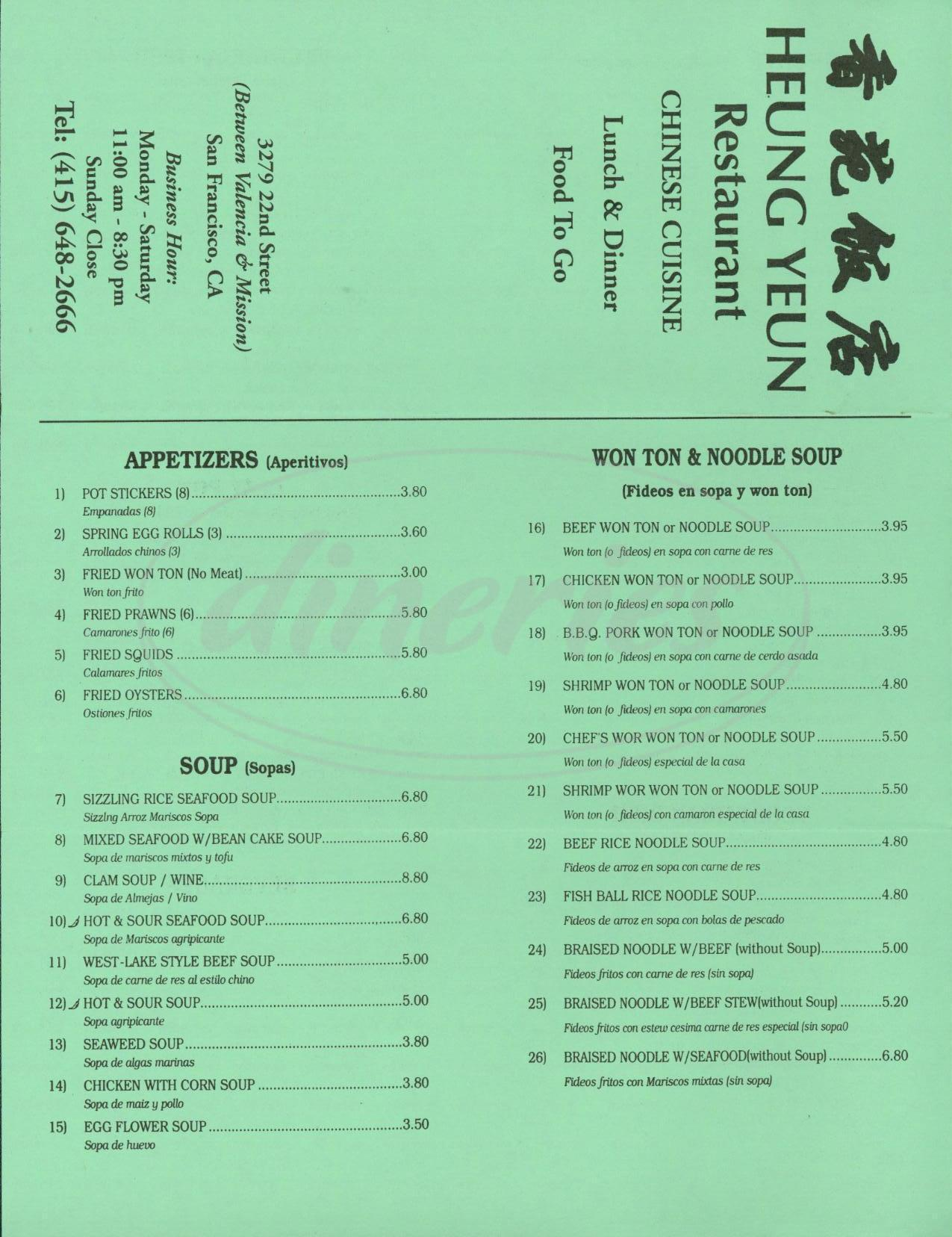 menu for Heung Yuen Restaurant