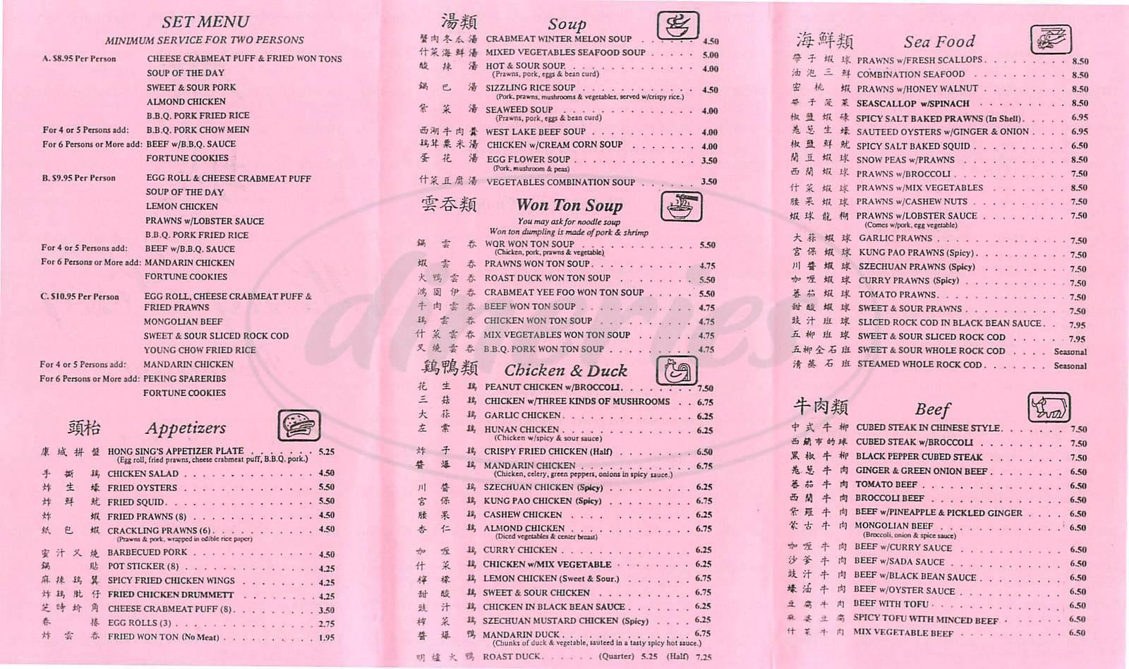 menu for Hong Sing Restaurant
