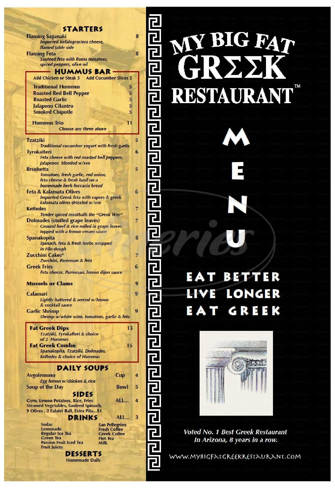 menu for My Big Fat Greek Restaurant