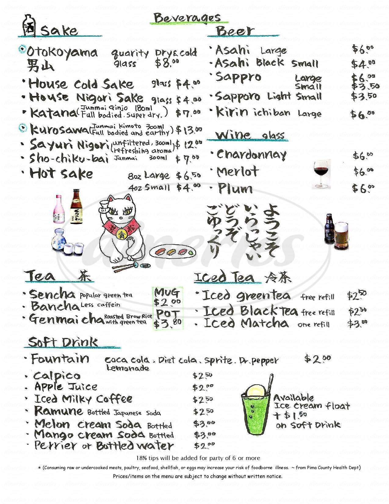 menu for Yoshimatsu