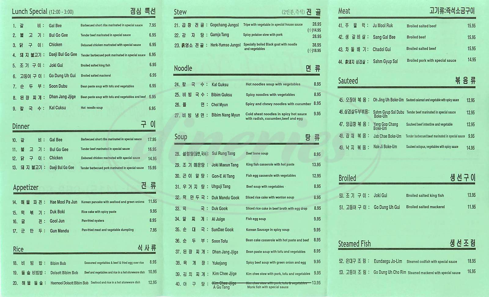 menu for Mugu Boka Restaurant