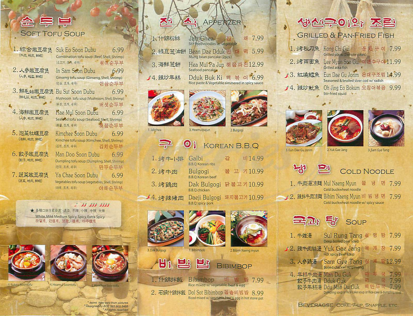menu for Ho Doo Ri Korean Restaurant