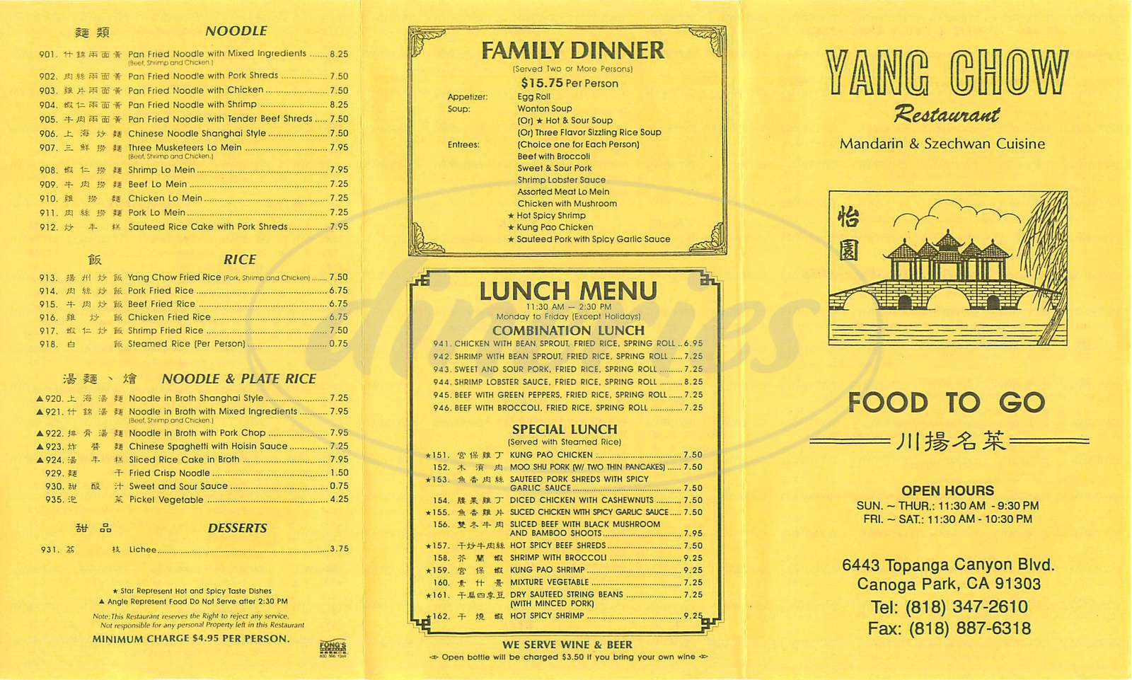 menu for Yang Chow