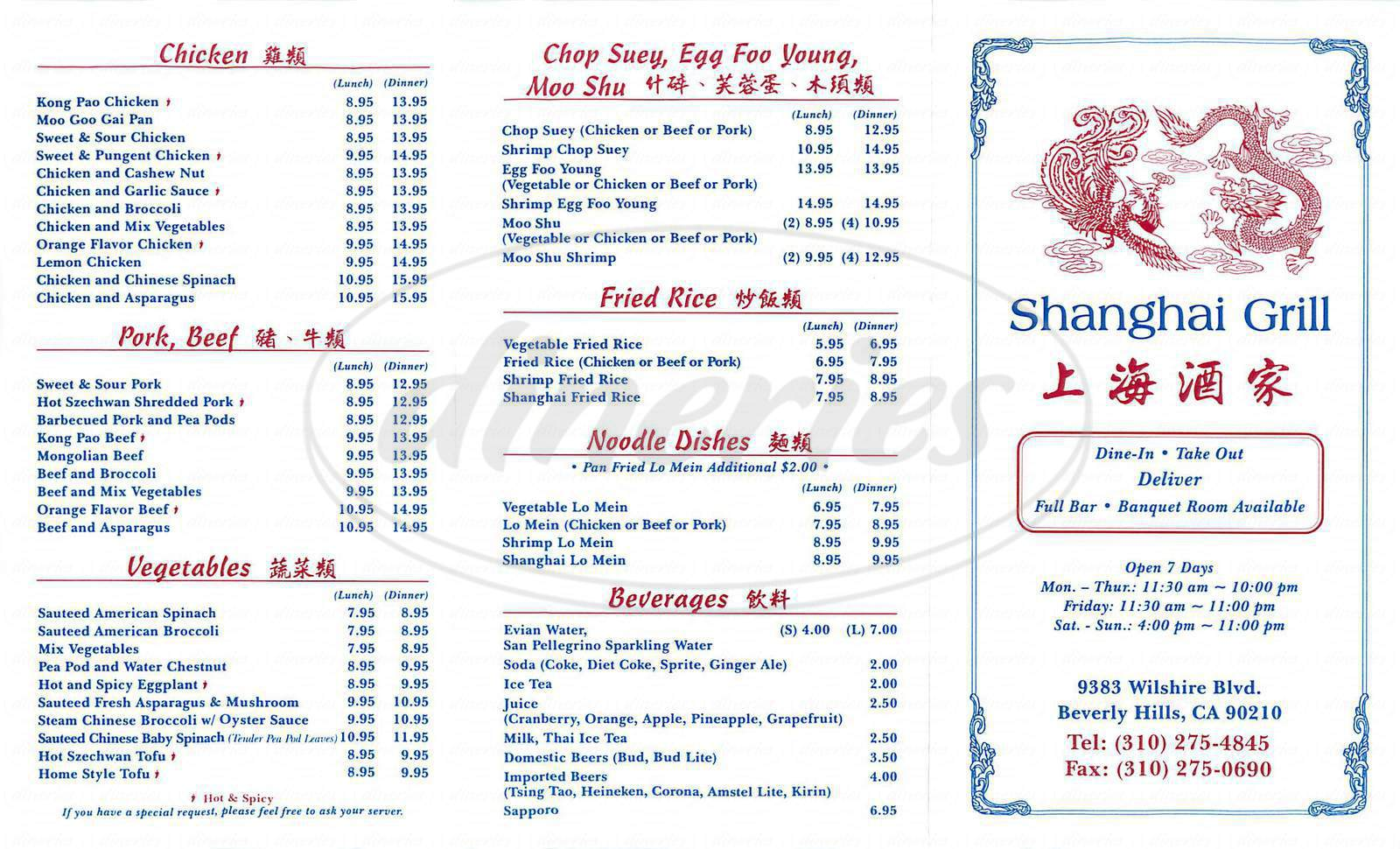 menu for Shanghai Grill