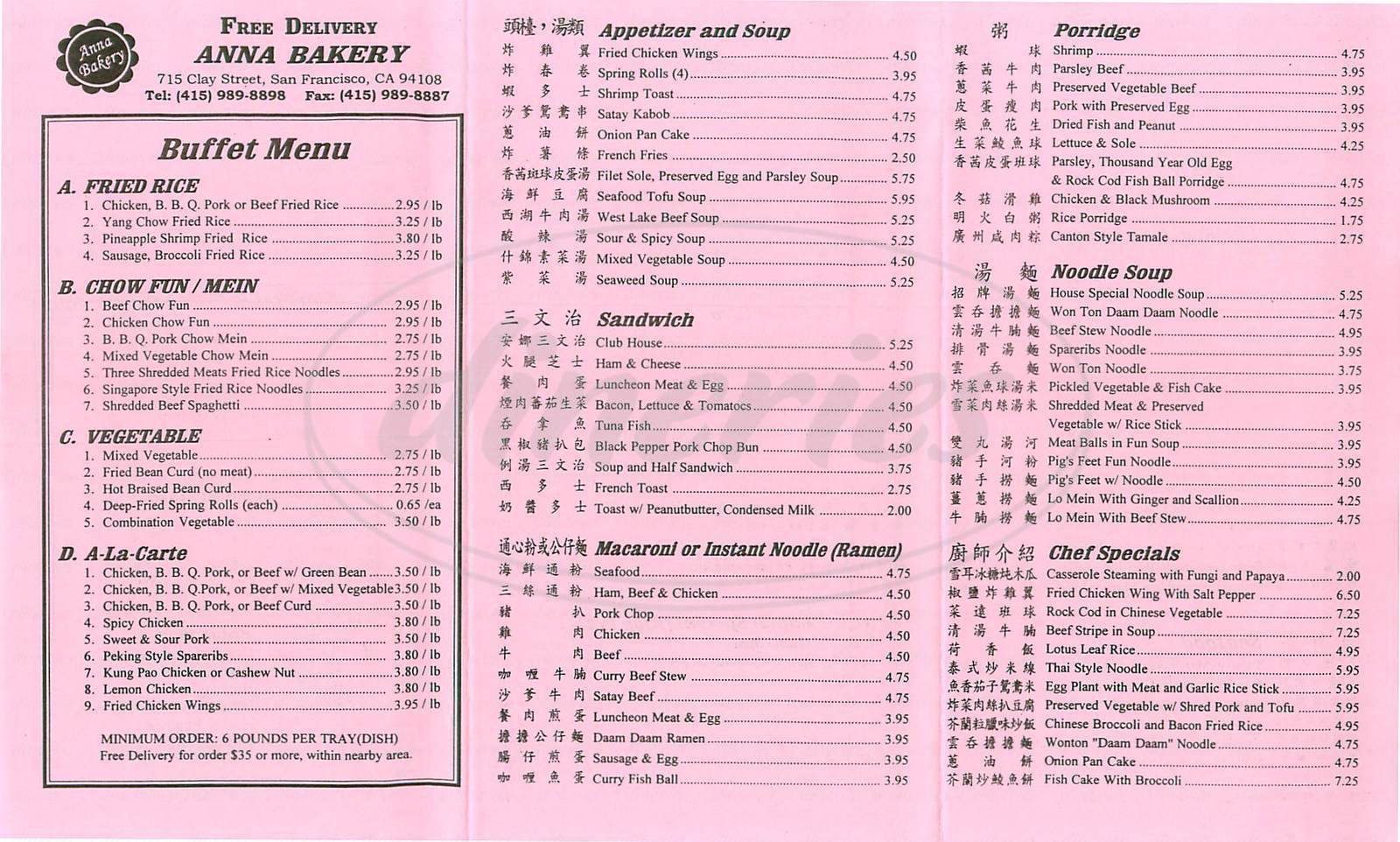 menu for Anna Bakery