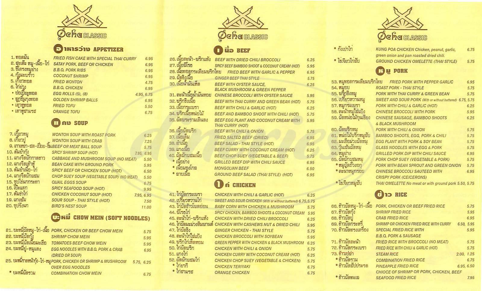 menu for Ocha Classic