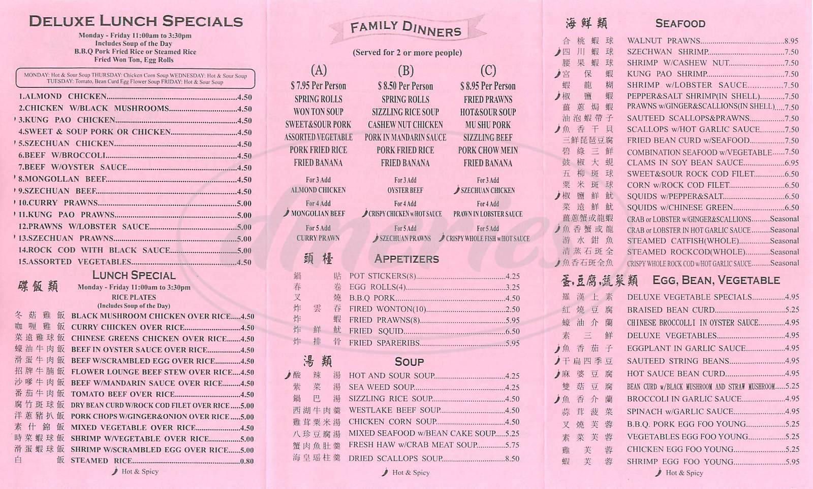 Flower lounge restaurant menu oakland dineries menu for flower lounge restaurant mightylinksfo Choice Image