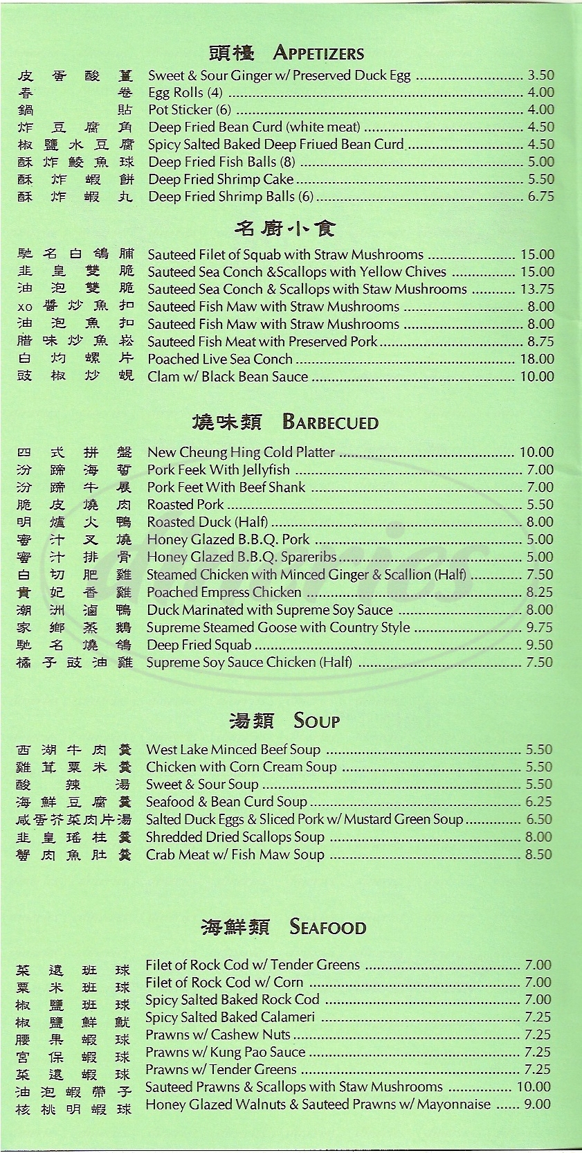 menu for New Cheung Hing Restaurant