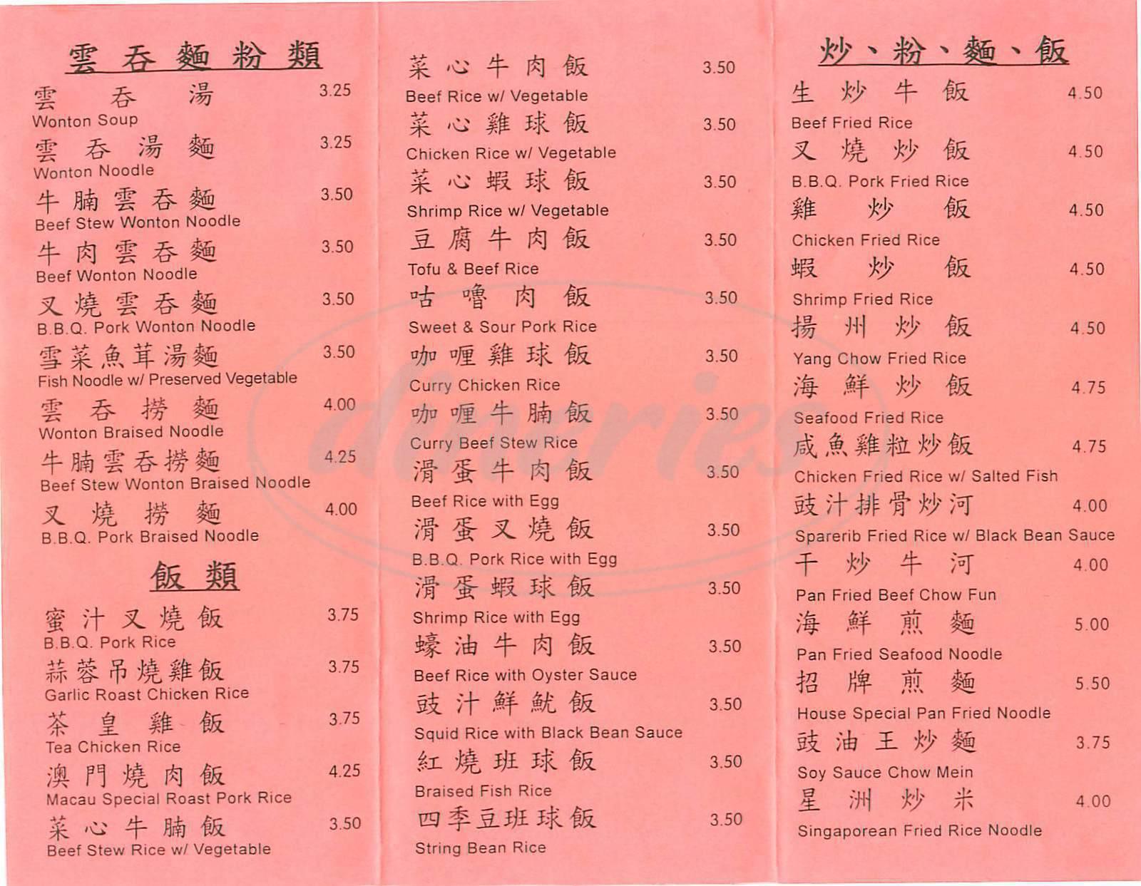 menu for Mon Kiang Restaurant