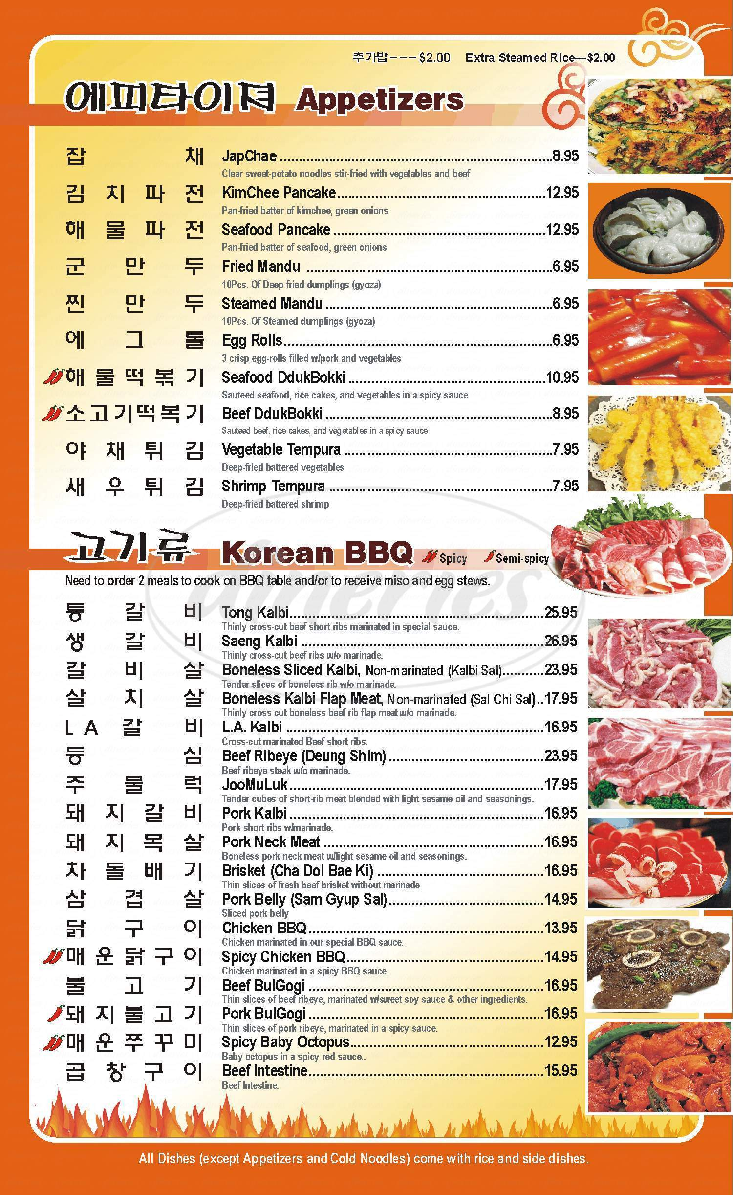 menu for Gangnam BBQ