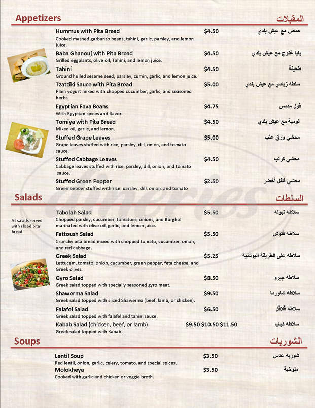 menu for King Tut Mediterranean Restaurant