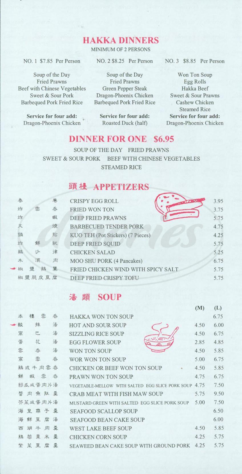 menu for Hakka Restaurant