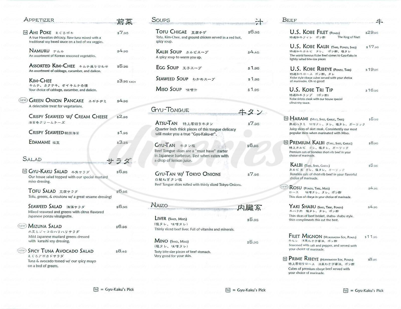 menu for Gyu Kaku Japanese BBQ