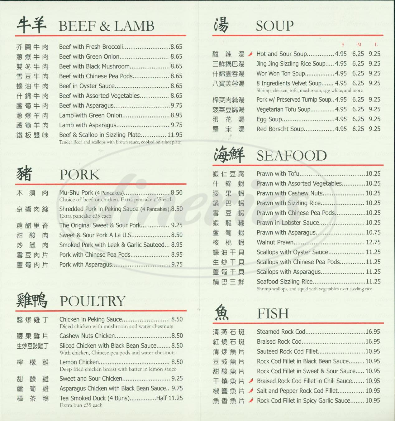 menu for Jing Jing