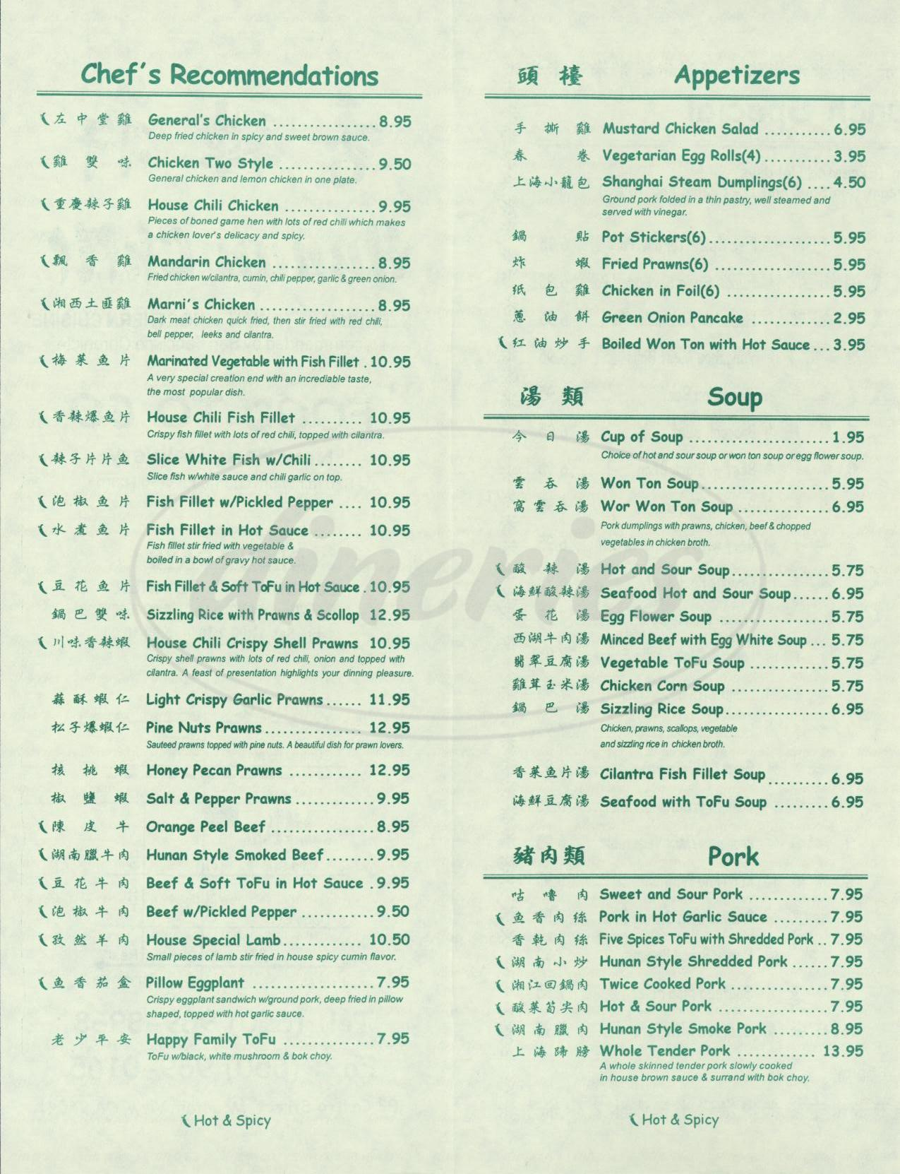 menu for Hunan Chili