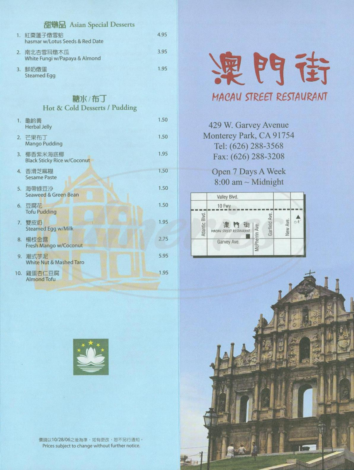 menu for Macau Street Restaurant
