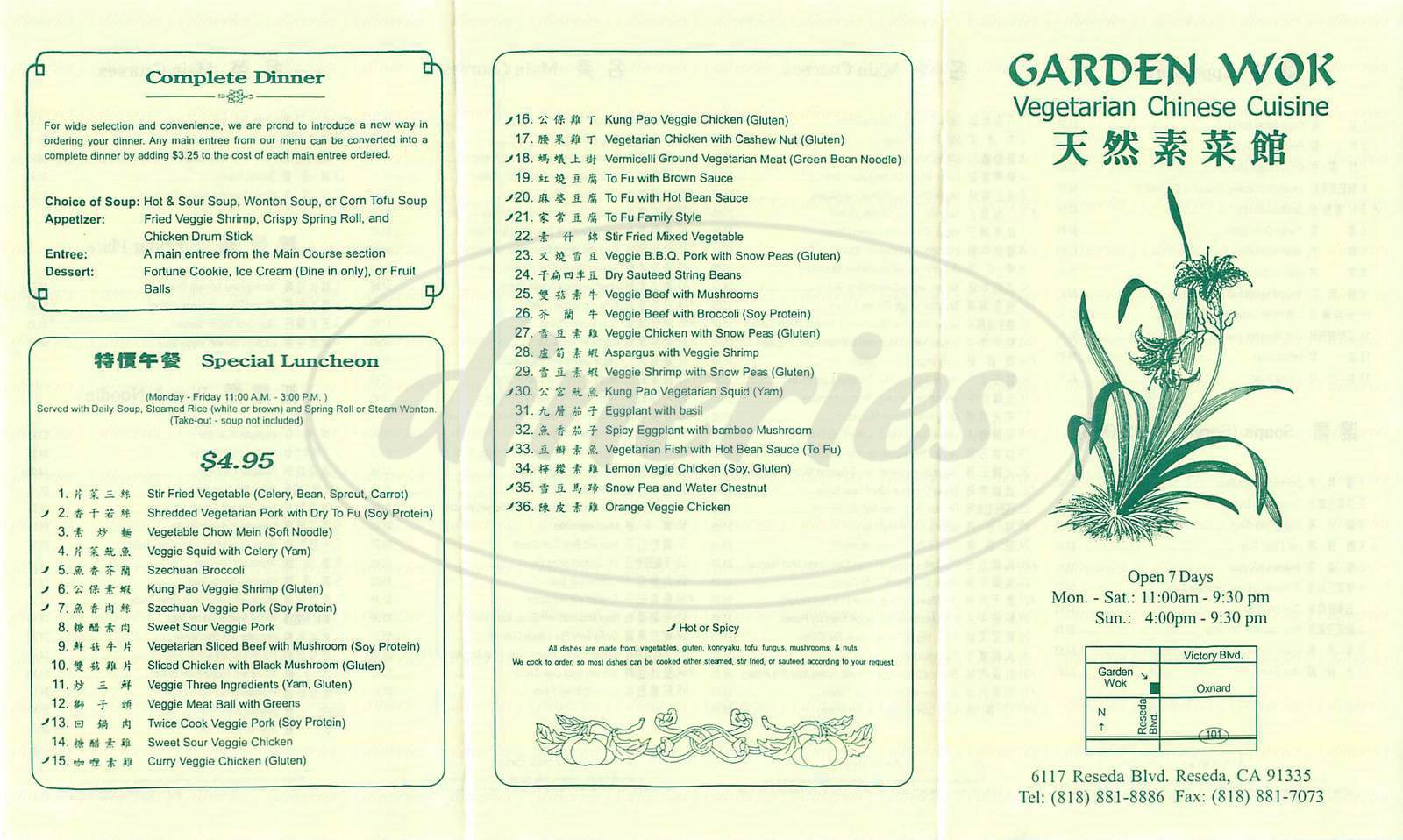 menu for Garden Wok