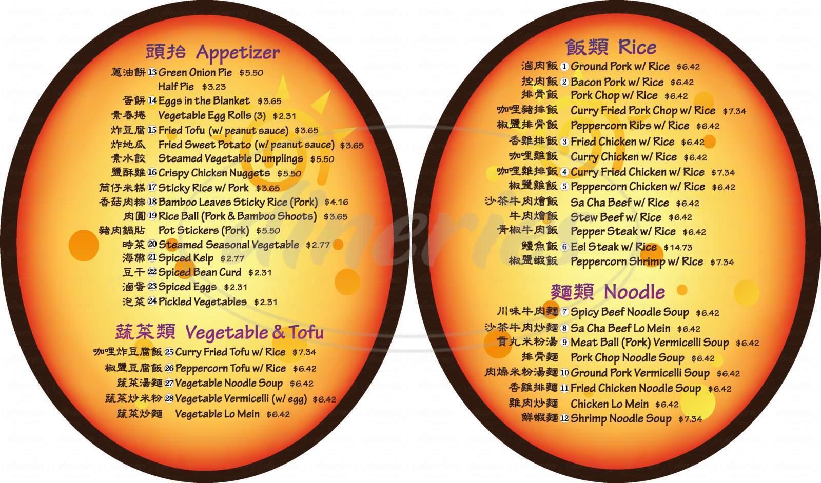 menu for Coco's Cafe