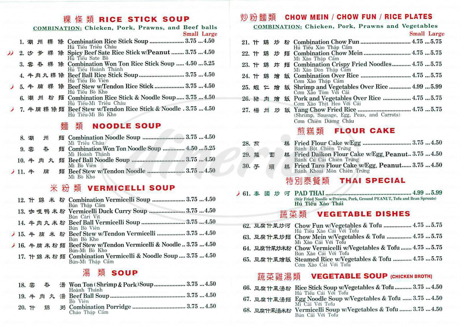menu for New Tung Kee Noodle House