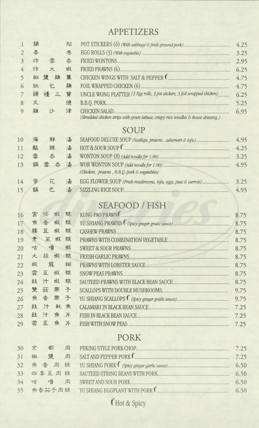 menu for Uncle Wong Restaurant