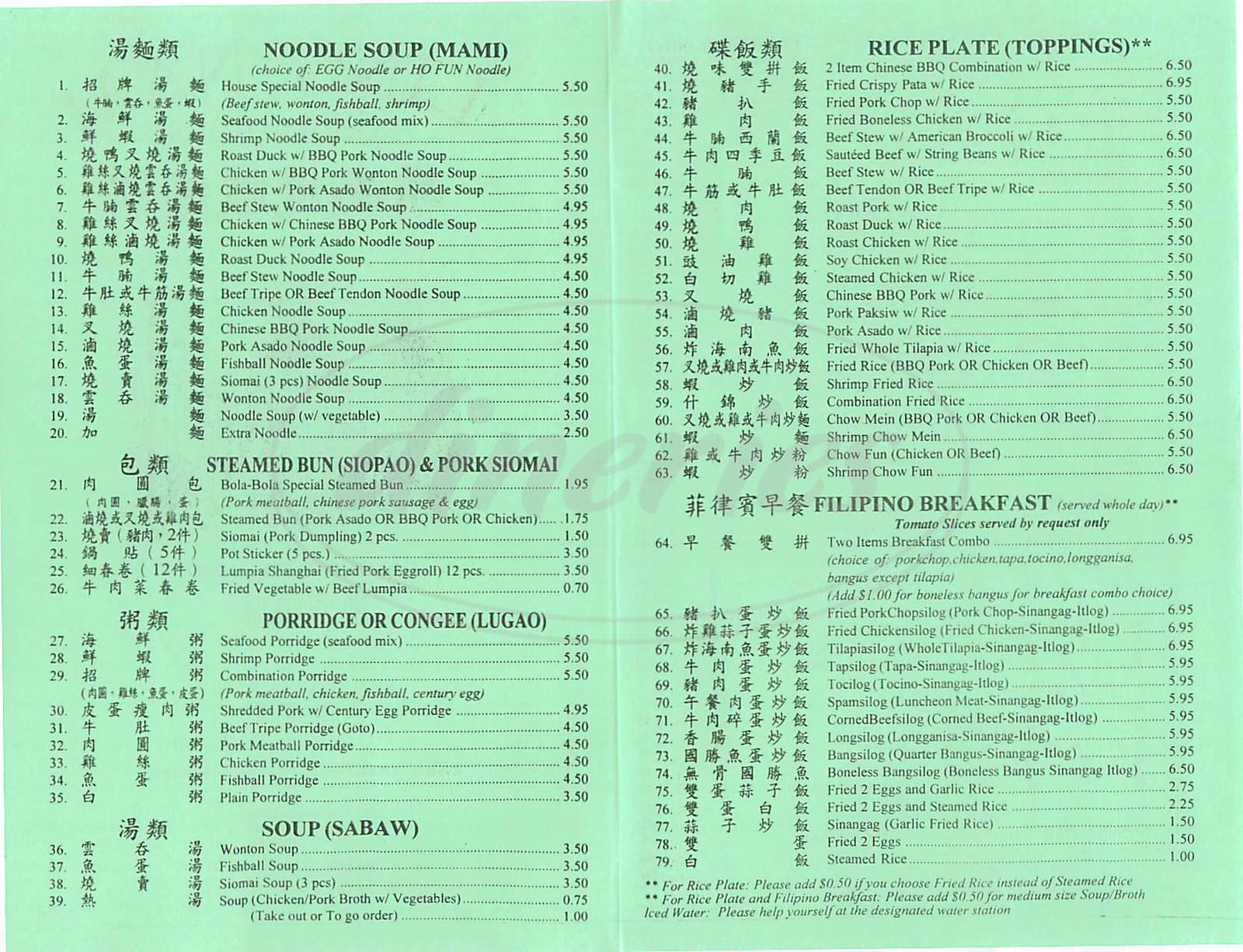 menu for Ling Nam Noodle House