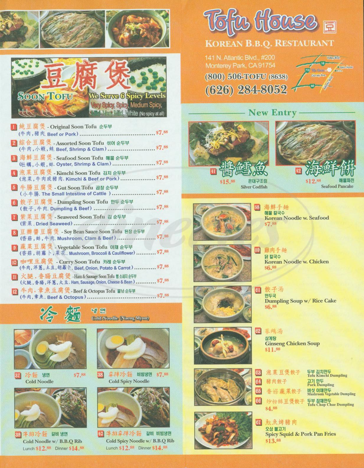 menu for Tofu House