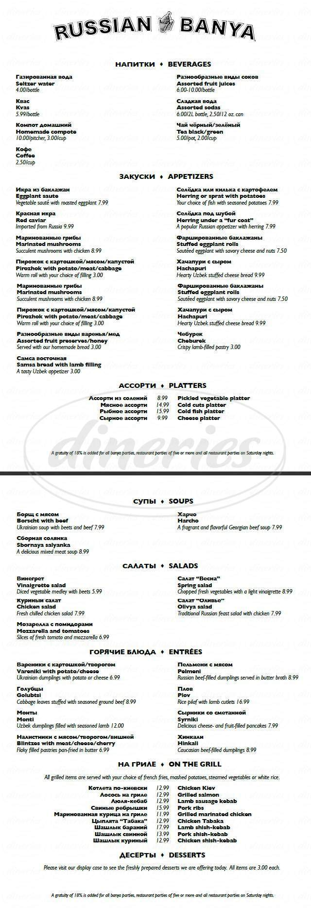 menu for Russian Banya