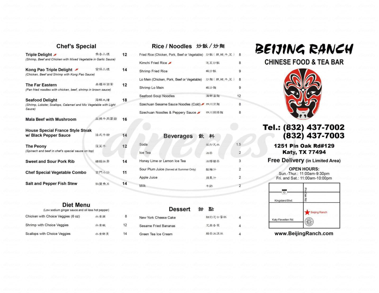 menu for Beijing Ranch Chinese Restaurant