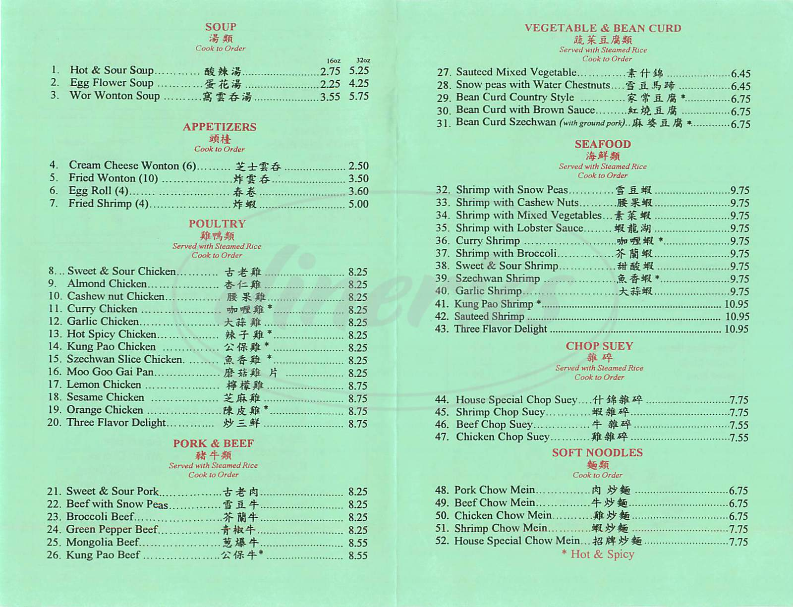 menu for Hot Wok Express