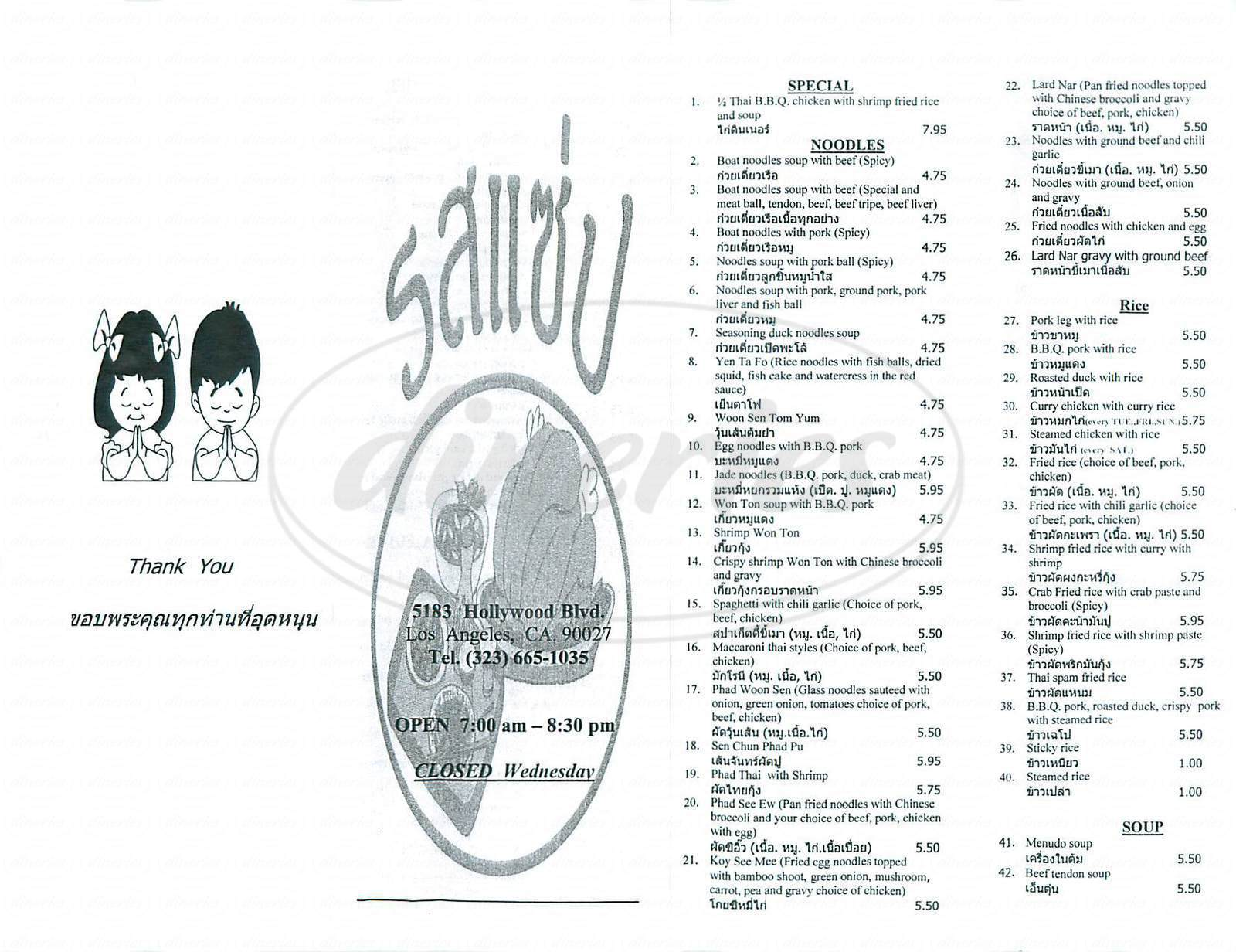 menu for Sapp Coffee Shop