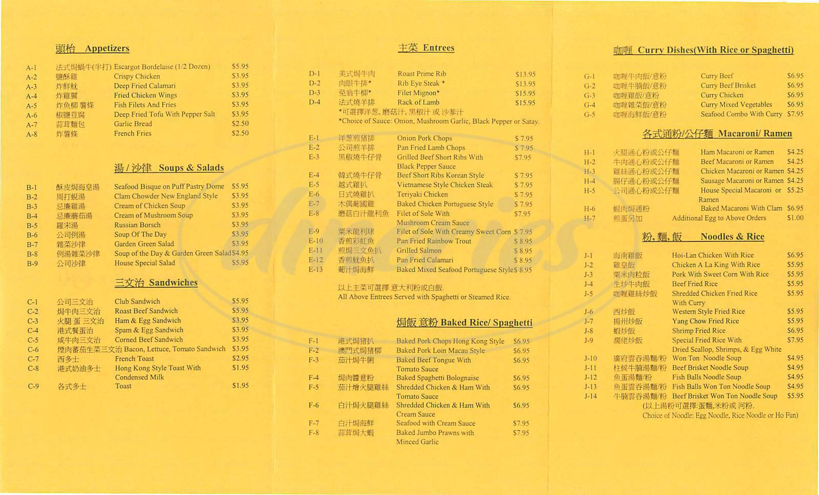 menu for New Jackson Café