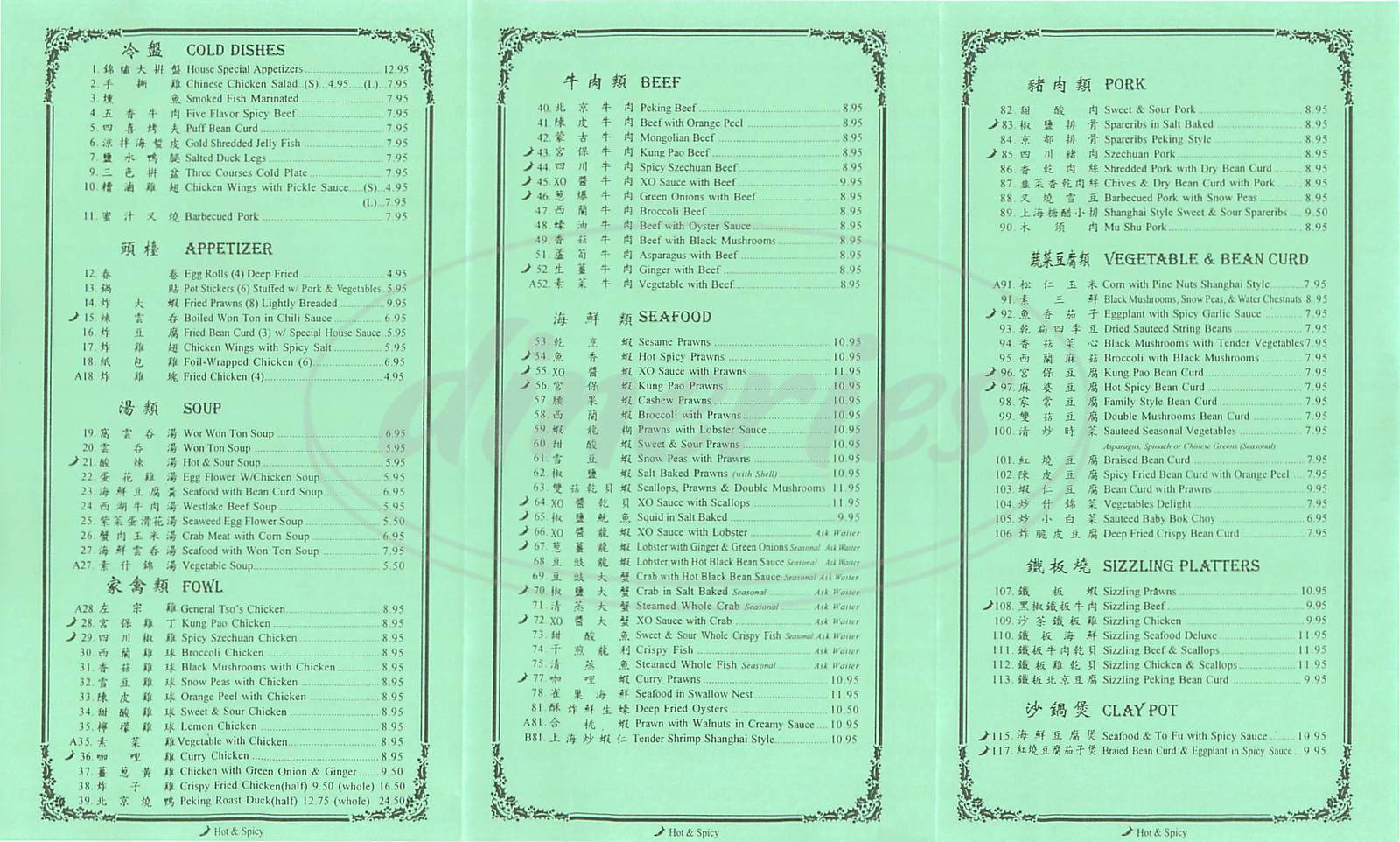 menu for Peking House Restaurant