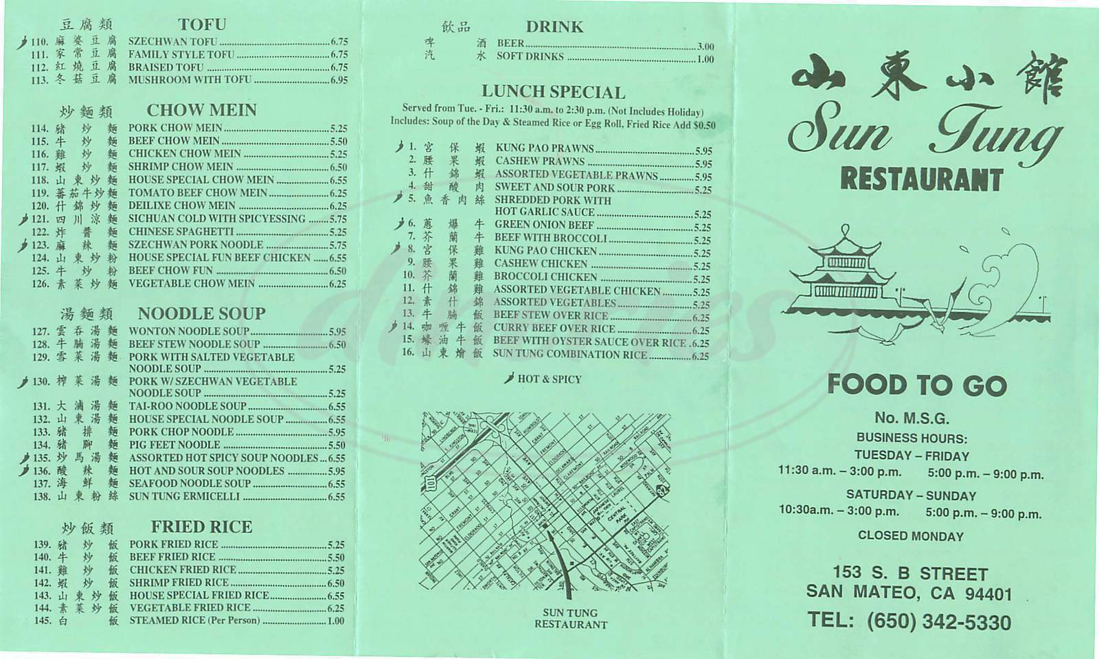 menu for Sun Tung Restaurant