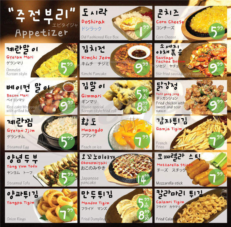 menu for DanSungSa